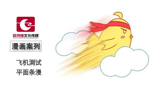 【故月惜漫画设计】关于飞机测试的十二格平面动漫