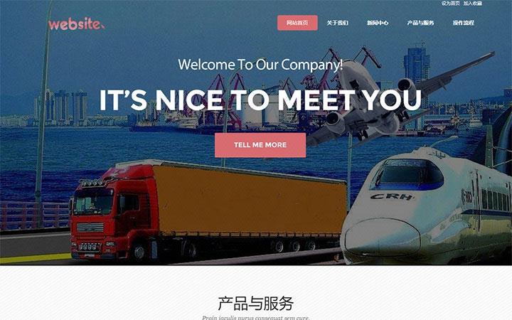 【企业网站】网站建设/网页设计/网站制作/仿站/网站开发