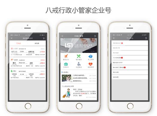 【政采专享】微信公众号开发微商城小程序