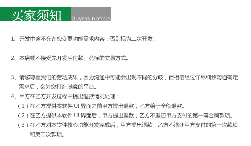 微信定制开发_微商城 微信商城 会员 物流 商品管理 微信开发 微会员12