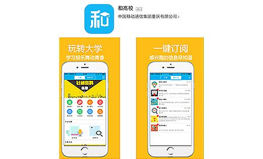 重庆移动和高校app