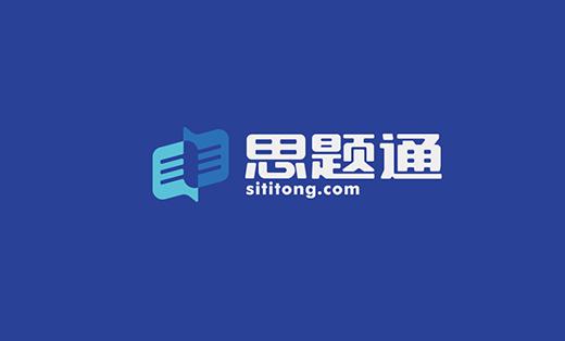 思题通教育logo设计当代题库互联网教育模式logo设计