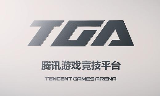 腾讯游戏竞技平台片头制作