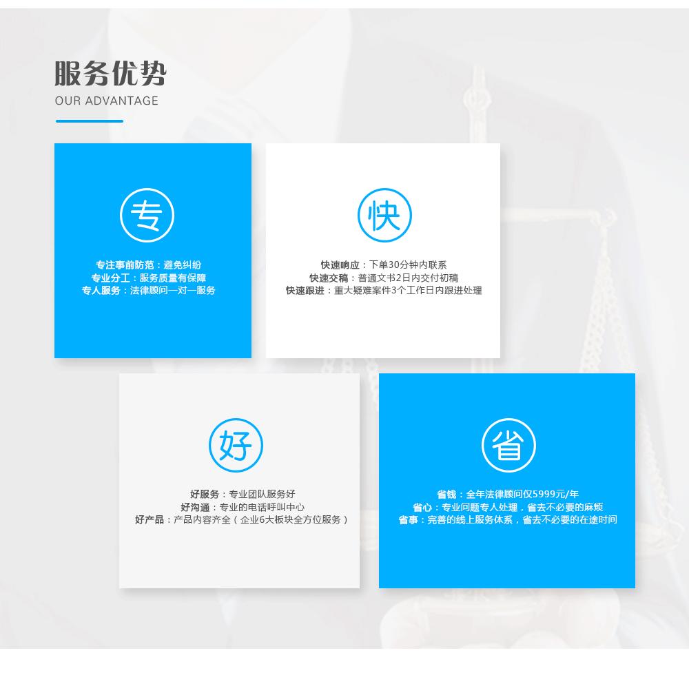 法律咨询_企业劳动人事套餐包/企业用工必备4