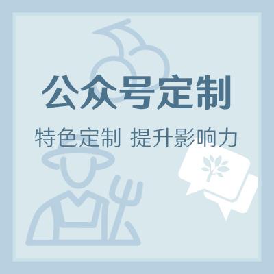 果蔬/生鲜等农产品微信公众号定制