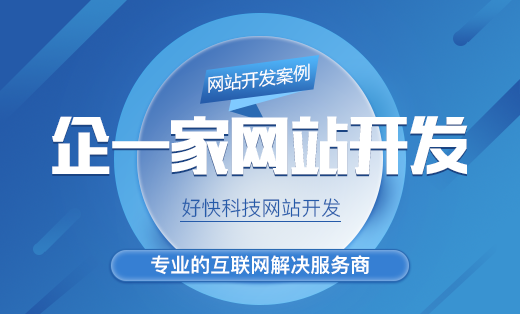 【企业网站建设】网站定制开发/行业网站建设开发