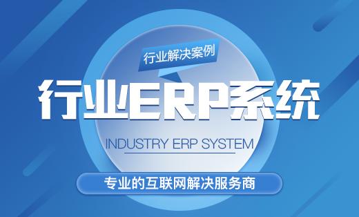 【解决方案】汽车服务ERP系统