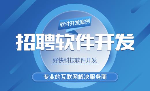 【用工招聘】招聘软件定制化开发/校园招聘