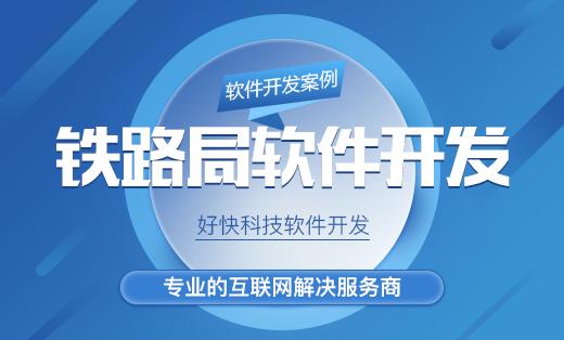 【铁路局软件开发】行业应用软件开发
