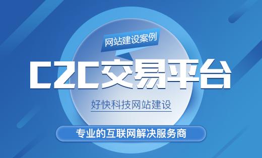 【C2C交易平台】网站建设/教育网站开发