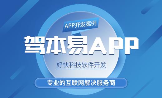 【APP开发】互联网汽车应用APP定制开发