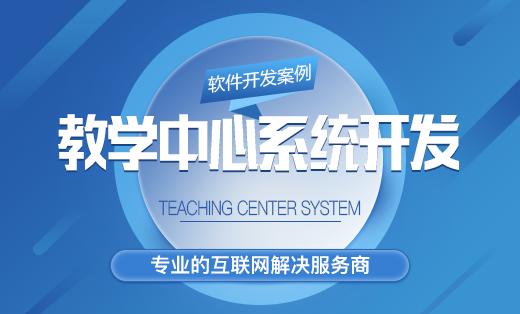 【教学中心系统】武汉理工自动化学院教学中心软件开发