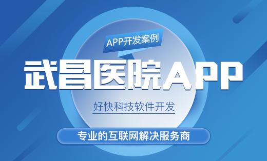 【APP开发】健康医疗APP定制开发