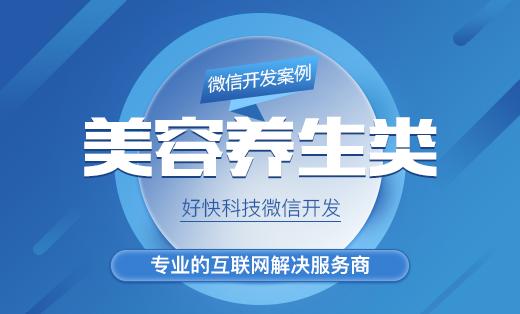 【微信开发】健康养生平台微信公众号开发