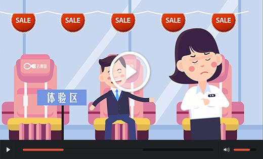 【共享类】去摩鱼共享按摩椅宣传动画