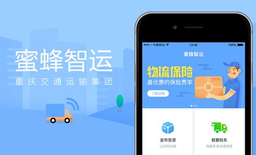 重庆智慧物流平台APP设计