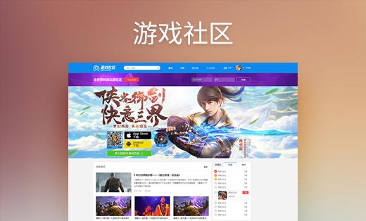 游戏社区网站设计