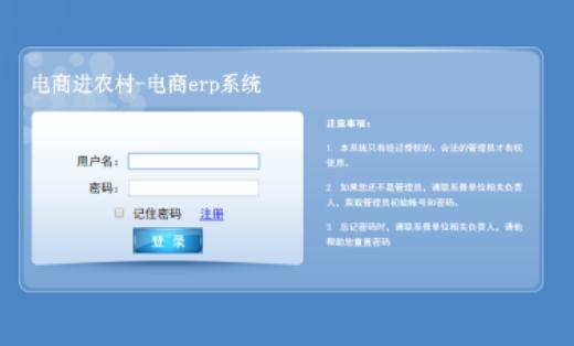 广西壮族自治区电子商务进农村公共服务平台——综合管理系统