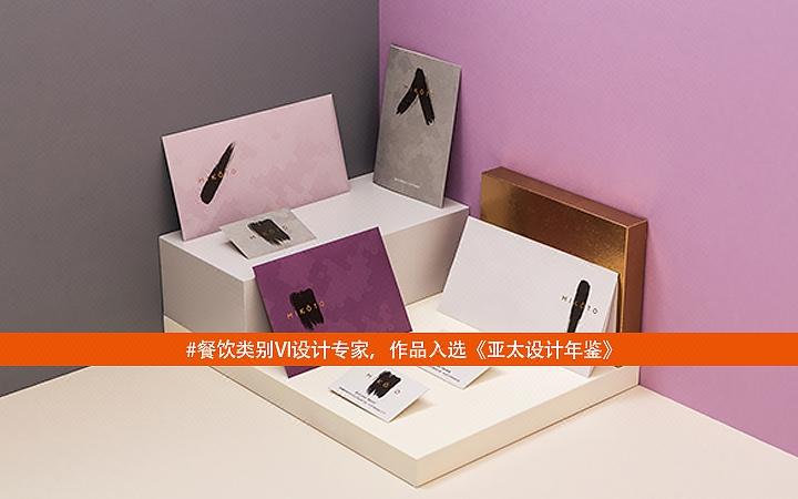 餐饮VI设计 套餐二(LOGO设计+10项应用)餐饮设计专家