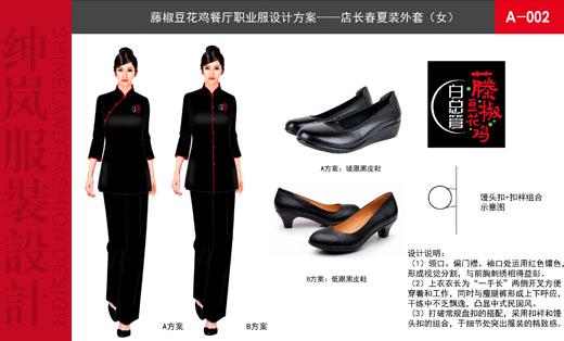 藤椒鸡中国风女员工服装设计