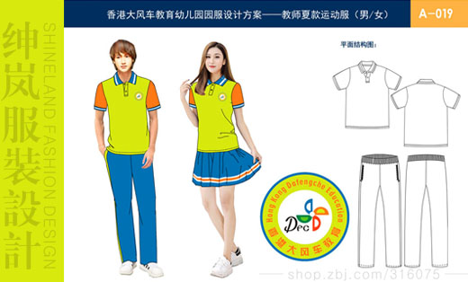 校服设计 教师服装设计 幼师服装设计 运动服设计