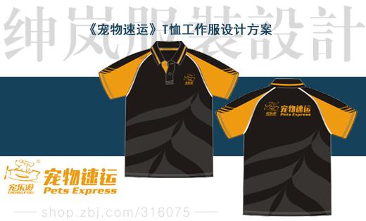 宠乐游宠物托运公司员工T恤设计 工作服设计