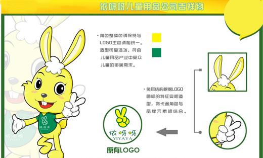 儿童用品品牌吉祥物设计