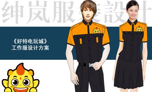 电玩城员工服装设计