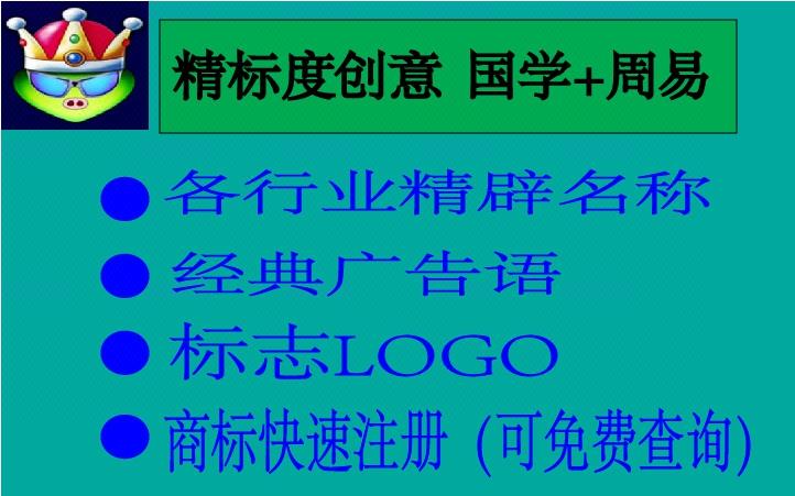 取名起名产品取名起名公司取名起名店铺餐饮化妆品牌淘宝商标大神
