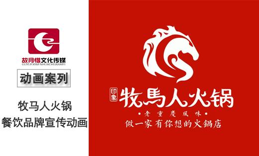 【故月惜创意动画】牧马人火锅餐饮品牌宣传动画