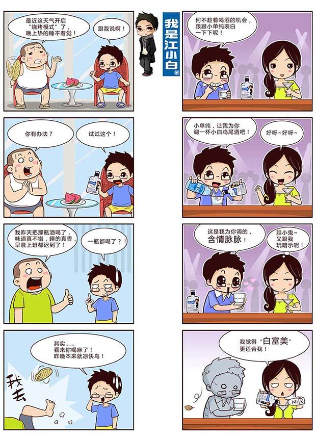 四格漫画_【原创漫画】多格漫画设计、微信漫画、漫画软广告、卡通漫画设计9