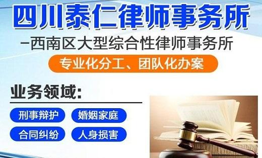 四川泰仁律师事务所