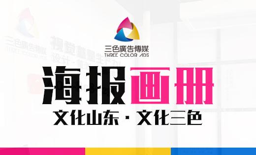 【画册设计】济南市市政工程设计院