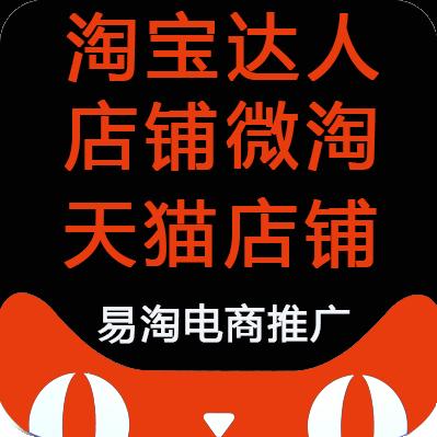 天猫网店微淘店铺数据运营淘宝申请直播间达人数据运营店铺托