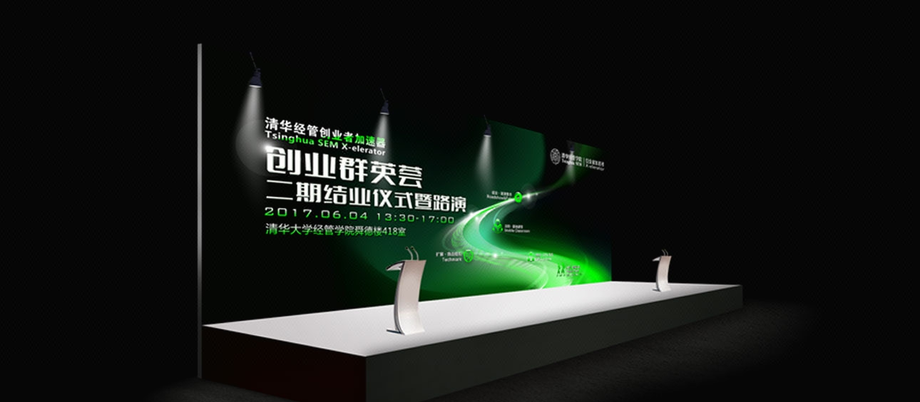 咔猫北京年会议庆典活动舞台主背景墙签到背景板主kv展会活动主