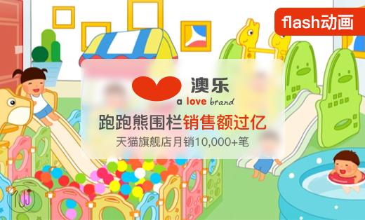 【电商】澳乐品牌宣传动画