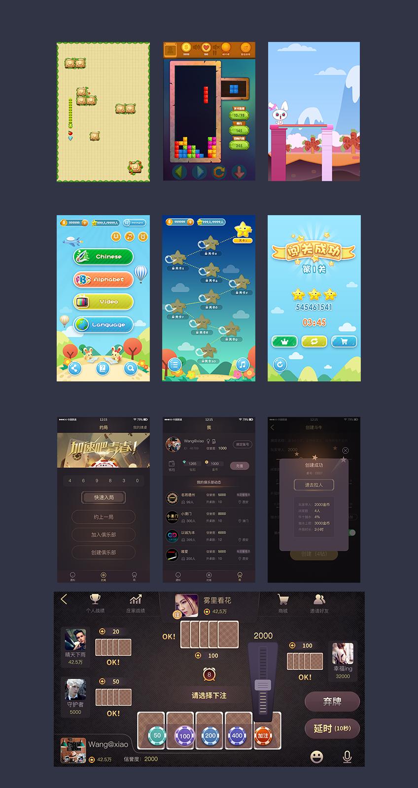 游戏UI设计_游戏美术设计/游戏UI/游戏界面/小程序游戏/ 棋牌游戏界面7
