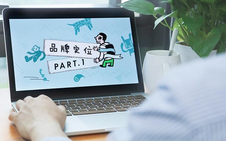 年会/企业培训/报告/计划静动态PPT设计美化制作