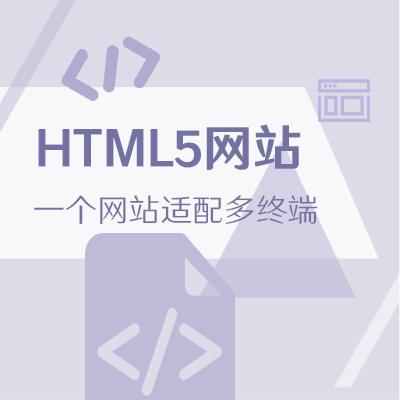 HTML5响应式网站定制