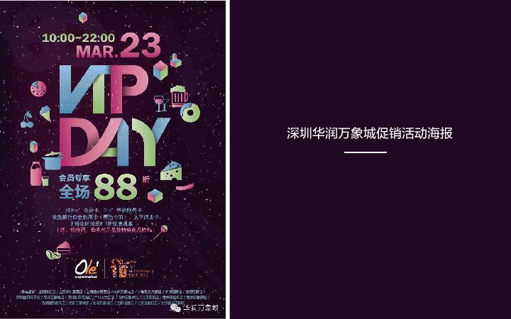 海报品牌海报宣传海报促销海报活动海报广告设计