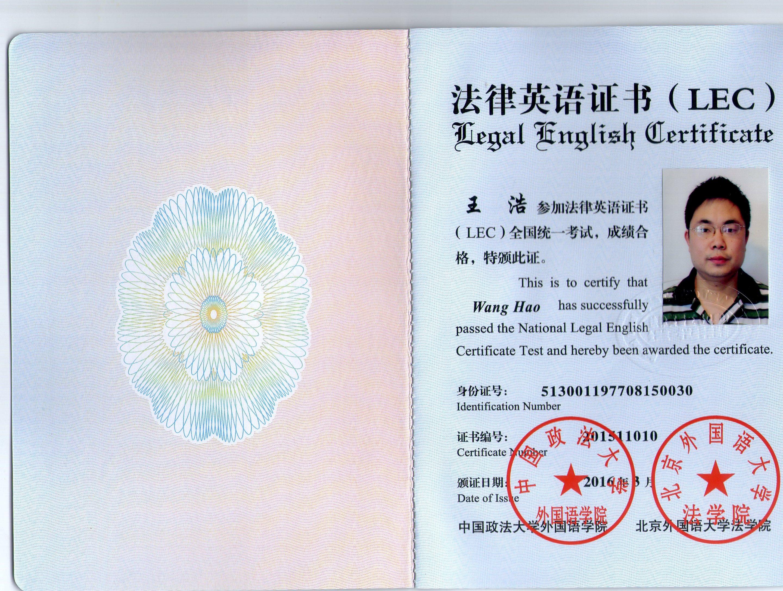 王浩法律英语证书.jpg
