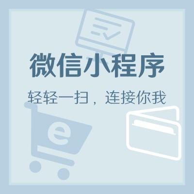 电商微信小程序开发