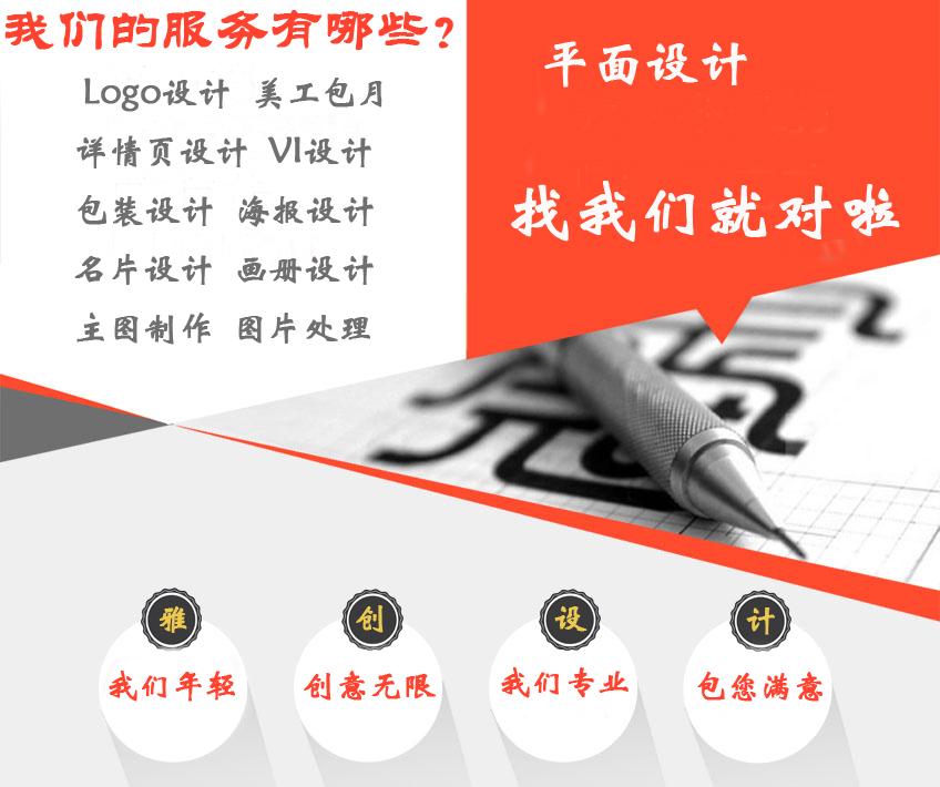 海报设计_宣传海报展架易拉宝招生招聘促销广告KT灯箱DM单设计2