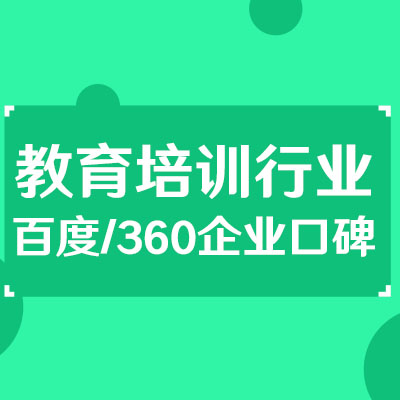 【教育行业】企业百度/360点评口碑打造100组点评