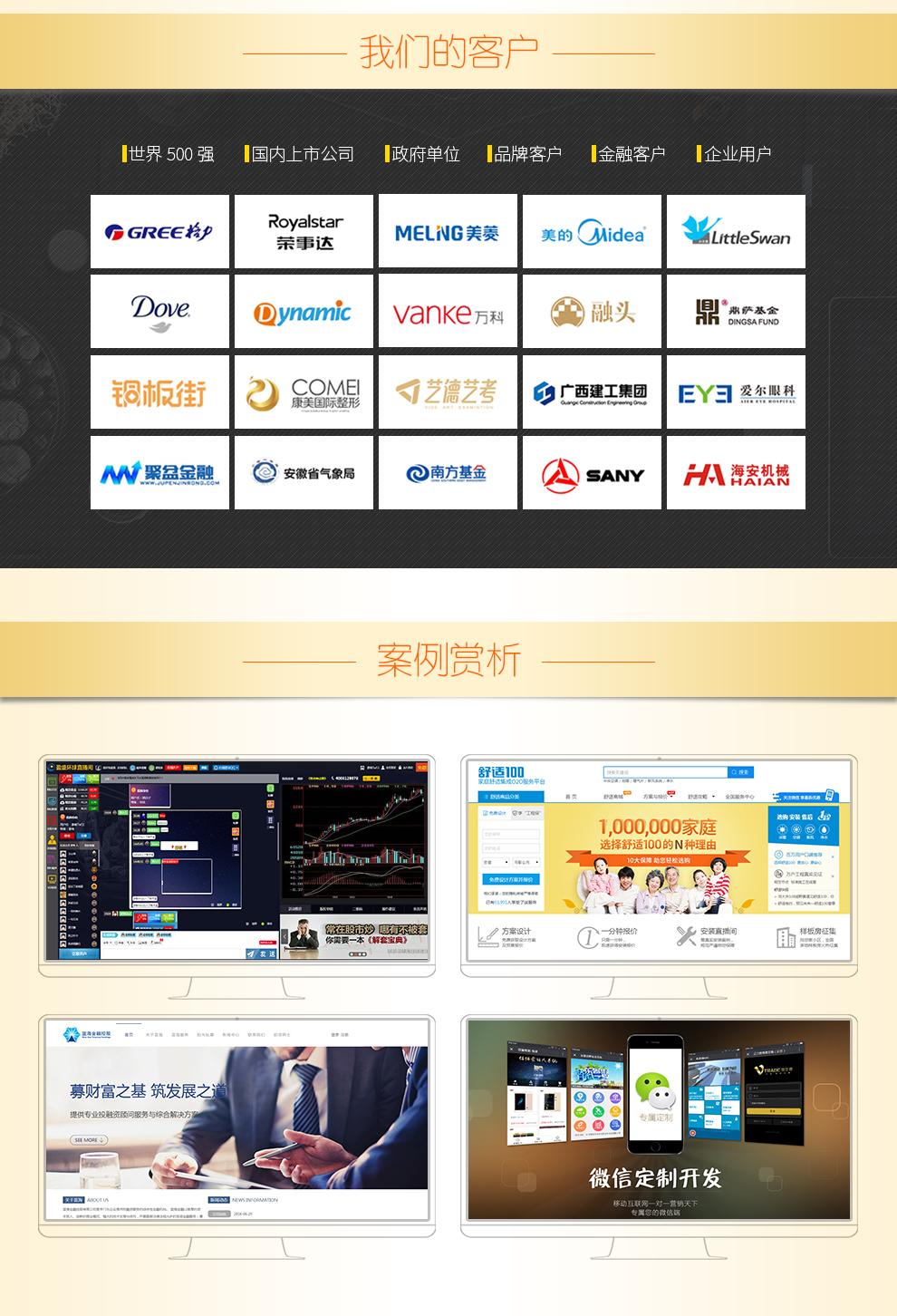金融网站_凌讯金融理财系统开发理财网站建设理财解决方案三合一定制建站2