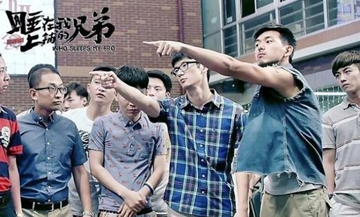 乐视影业《睡在我上铺的兄弟》全国70支MV混剪