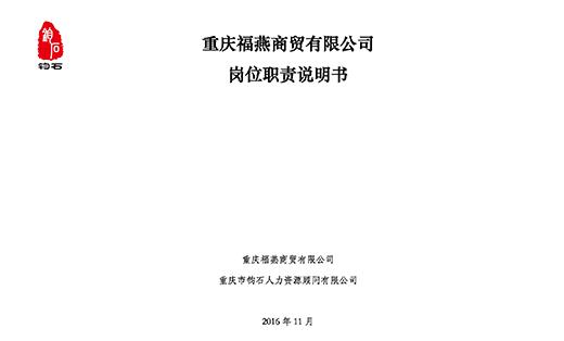 福燕商贸制度梳理及岗位设计项目