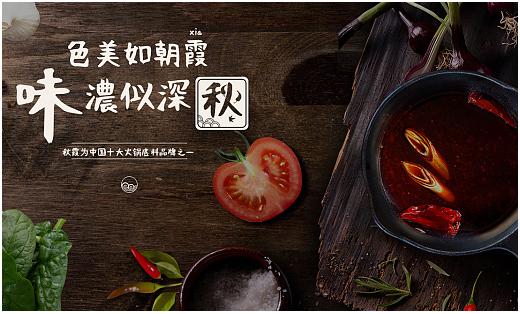 【重庆网爵电商】秋霞天猫描述页设计与运营