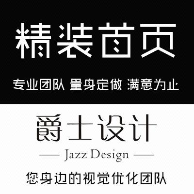 【双11狂欢】京东淘宝天猫网整店铺精装修手机首页设计美工外包