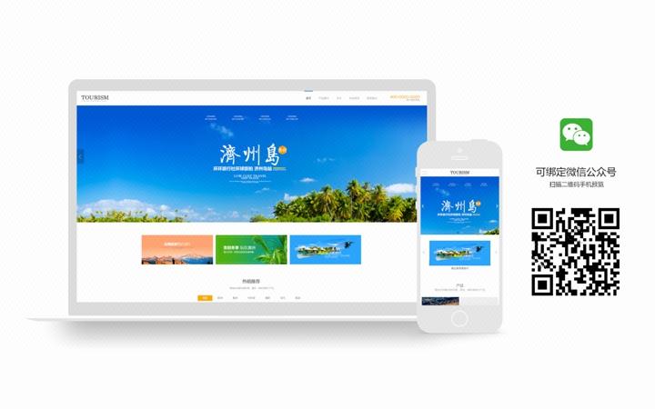 网站建设,开发,官网建设,企业网站,微官网,自适应网站设计